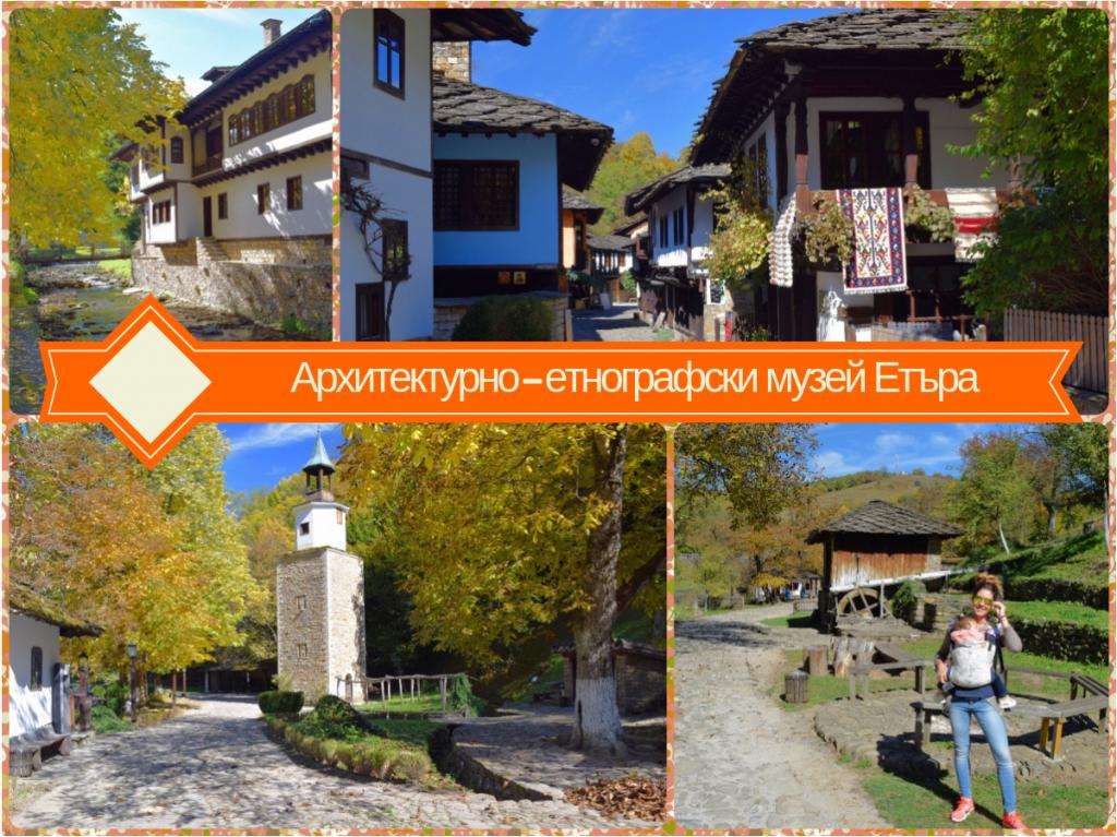 """Архитектурно-етнографски музей на открито """"Етър"""""""
